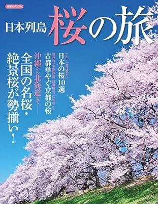 日本列島桜の旅 (洋泉社MOOK)