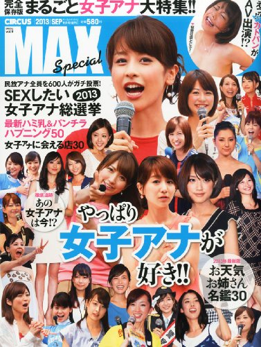 CURCUS MAX SPECIAL (サーカス・マックス スペシャル) vol.9 2013年 09月号 [雑誌]