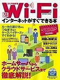 Wi-Fi インターネットがすぐできる本 (INFOREST MOOK)