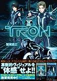 コミック版 トロン:レガシー