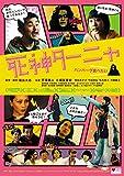 死神ターニャ[DVD]