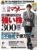 日経マネー(ニッケイマネー)2016年6月号