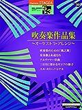 STAGEA ポピュラー 5~3級 Vol.33 吹奏楽作品集~オーケストラ・アレンジ~
