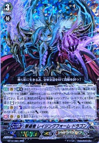 【 カードファイト!! ヴァンガード】 撃退者 レイジングフォーム・ドラゴン RRR《 黒輪縛鎖 》 bt12-001