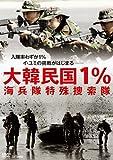 大韓民国1% 海兵隊特殊捜索隊 [DVD]