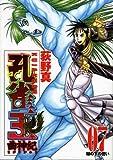 孔雀王曲神紀 07 (ヤングジャンプコミックス)