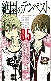 絶園のテンペスト8.5 コラボレーション ガイドブック (ガンガンコミックス)