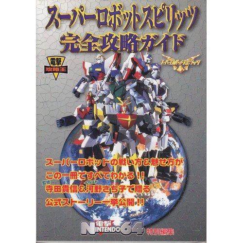 スーパーロボットスピリッツ 完全攻略ガイド (電撃攻略王)