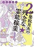 伊集院月丸の残念な霊能稼業 2 (Nemuki+コミックス)