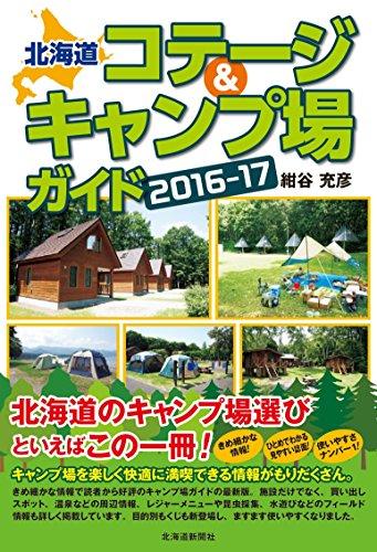 北海道コテージ&キャンプ場ガイド〈2016‐17〉