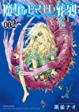 魔女のやさしい葬列 2 (リュウコミックス)