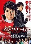 イン・ザ・ヒーロー [DVD]