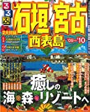るるぶ石垣 宮古 西表島'09~'10 (るるぶ情報版 九州 12) (商品イメージ)