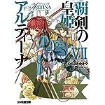 覇剣の皇姫アルティーナVII (ファミ通文庫)