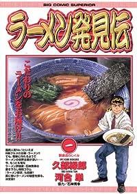 ラーメン発見伝(1) (ビッグコミックス)