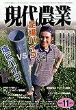 現代農業 2013年 11月号 [雑誌]