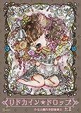 リドカイン★ドロップ?少女主義的水彩画集II (TH ART Series)