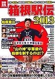 箱根駅伝 2013 (別冊宝島 1925 カルチャー&スポーツ)
