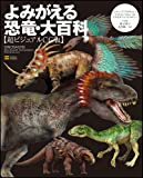 よみがえる恐竜・大百科 超ビジュアルCG版