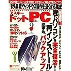ASCII.PC (アスキードットピーシー) 2008年 09月号 [雑誌]