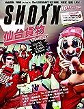 SHOXX(ショックス) 2016年 10月号