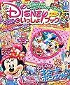 ディズニーといっしょブック 2015年 01月号 [雑誌]