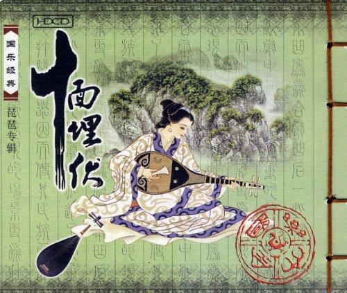 国乐经典:琵琶专辑 十面埋伏(cd)图片