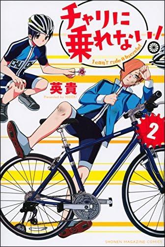 チャリに乗れない! 2)  講談社コミックス)