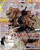 ゲーマガ 2008年 07月号 [雑誌]