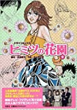 ドラマコミックス ヒミツの花園 (下)