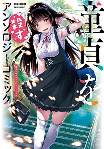 童貞を殺すアンソロジーコミック: IDコミックス/REXコミックス