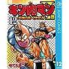 キン肉マンII世 究極の超人タッグ編 12 (ジャンプコミックスDIGITAL)