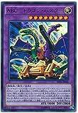 遊戯王 ABC?ドラゴン・バスター SDKS-JP041 ウルトラ