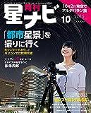 月刊 星ナビ 2015年 10月号 [雑誌]