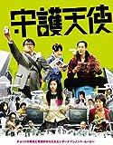 守護天使 [DVD]