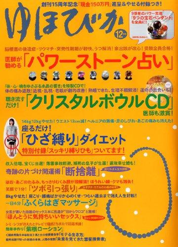 ゆほびか 2010年 12月号 [雑誌]