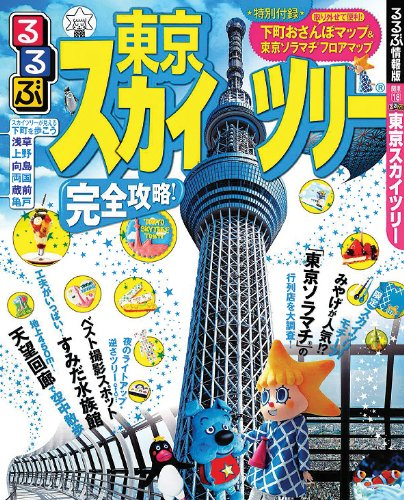 るるぶ東京スカイツリー (国内シリーズ)