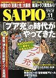 SAPIO (サピオ) 2013年 11月号 [雑誌]