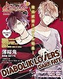 B's-LOG別冊 オトメイトマガジン vol.15 (エンターブレインムック)