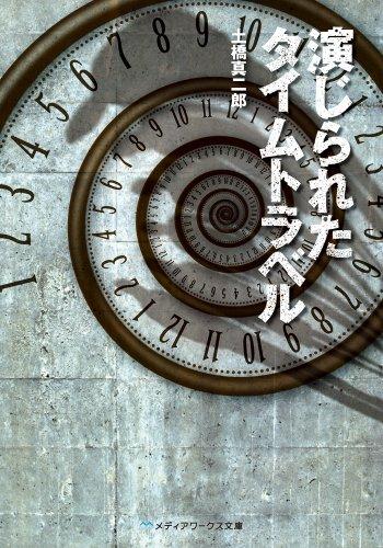 演じられたタイムトラベル (メディアワークス文庫)
