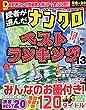 読者が選んだナンクロベストランキング 13 (SAKURA・MOOK 35)