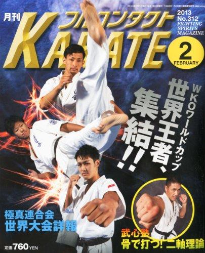 月刊 フルコンタクト KARATE (カラテ) 2013年 02月号 [雑誌]