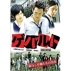 �Q�o���g [DVD]