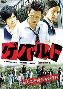 ゲバルト [DVD]