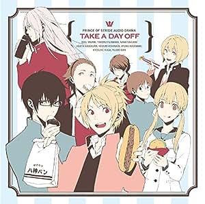 TVアニメ「 プリンス・オブ・ストライド オルタナティブ 」 オーディオドラマ TAKE A DAY OFF [CD]