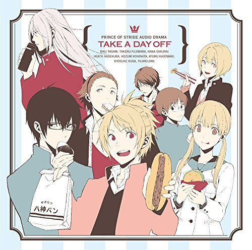 TVアニメ「 プリンス・オブ・ストライド オルタナティブ 」 オーディオドラマ TAKE A DAY OFF