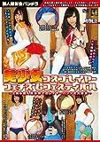 美少女コスプレイヤー フェチズムフェスティバル Vol.2(CFE-002) [DVD]