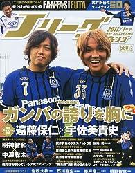 Jリーグサッカーキング 2011年 01月号 [雑誌]