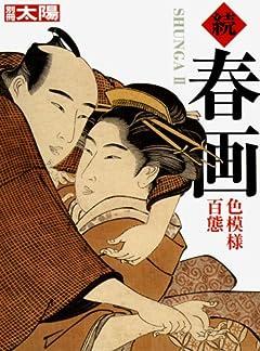江戸時代に「女性器ランキング」があった!?