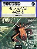 セミ・カメムシのなかま (知られざる動物の世界)
